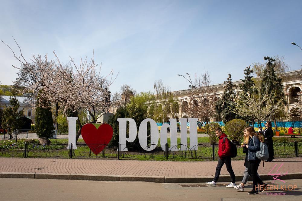I <3 Podil Kiev